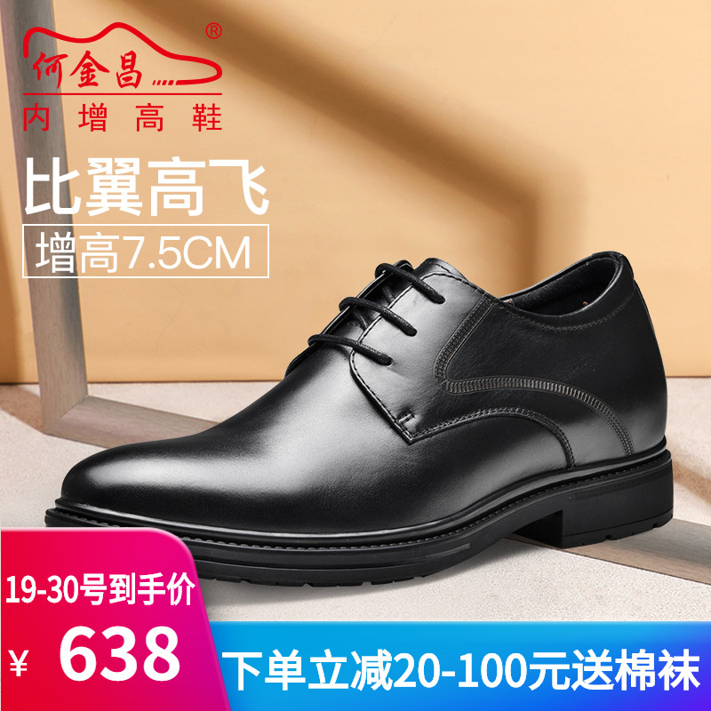 He Jinchang inner heightening shoes mens invisible heightening shoes business formal leather shoes outdoor simple casual mens derby shoes