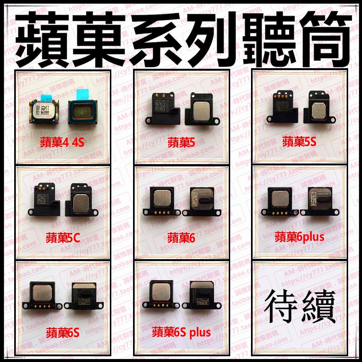 适用于苹果手机听筒4代4S iphone5S 6plus 6s 6splus原装听筒喇叭