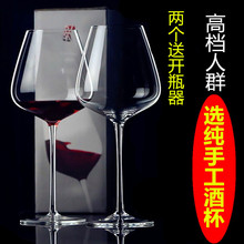 Burgundy crystal red wine glass large 2 suits 6 goblets European household glass big belly sobering wine set