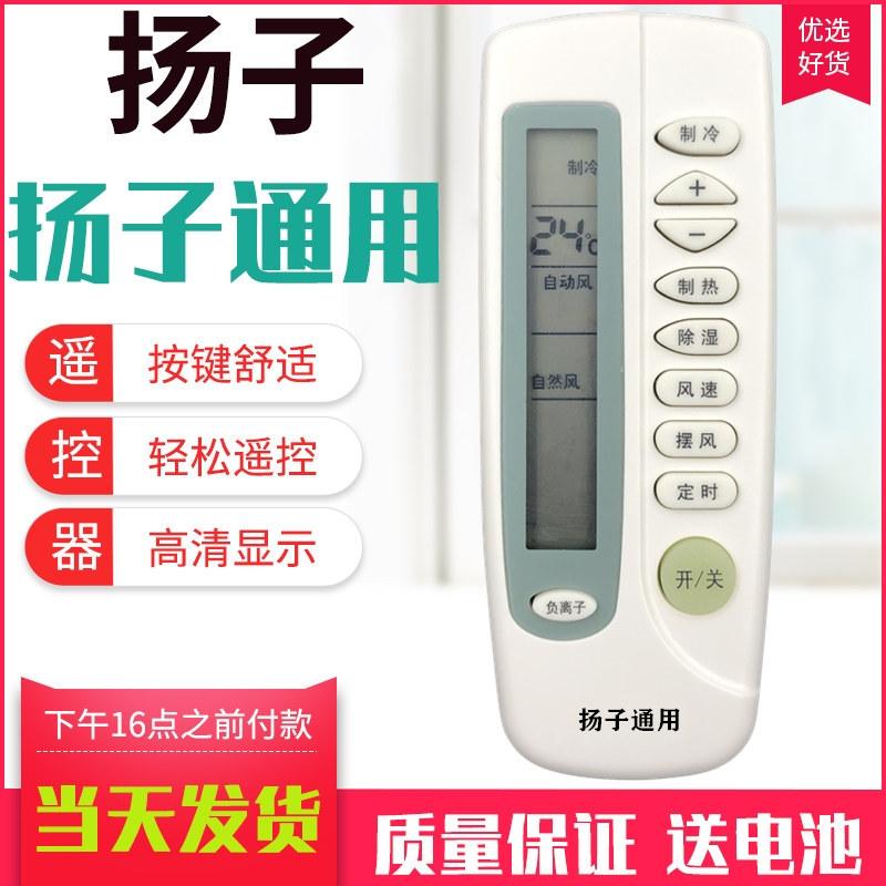 扬子空调遥控器通用原装