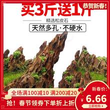 松樹皮市Qinglongの水族館装飾造園パッケージ出荷のタンク造園築山の石の自然石の塊
