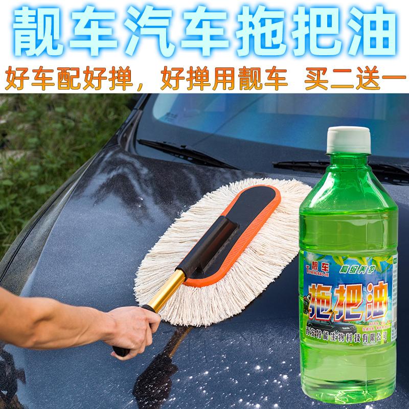 この車は、ワックスをかけて、オイルトレーラーをモップして、ほこりをきれいにします。