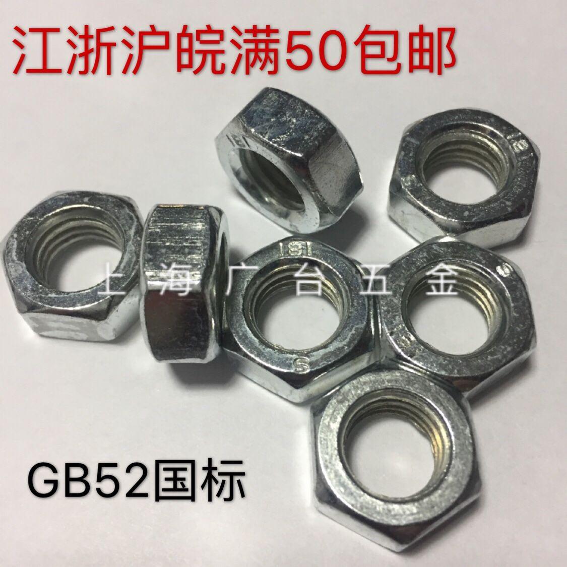 国标4.8级镀锌螺母/六角螺帽M2M2.5M3M4M5M6M8M10M12M14-M36