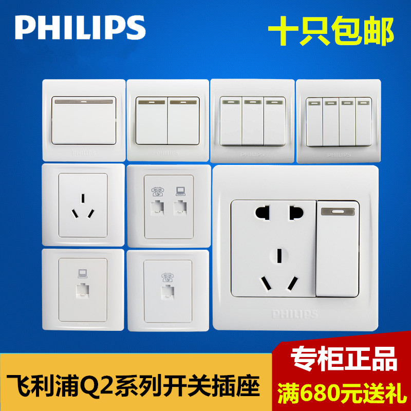 飛利浦開關插座面板Q2系列五孔插座單開雙開三開四開16A全套正品