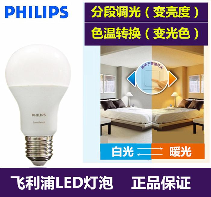 飞利浦led灯泡E27螺口色温转换9.5W变色灯泡6.5W9W分段调光灯包邮