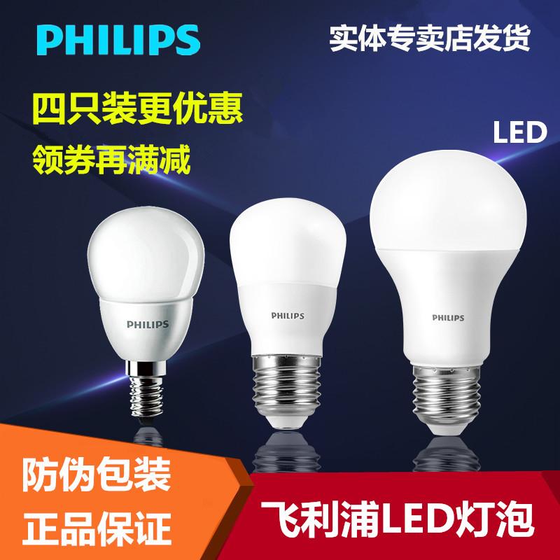 飛利浦led燈泡球泡E27e14螺口節能燈3W5W7W8W9W10.5W13W18W正品