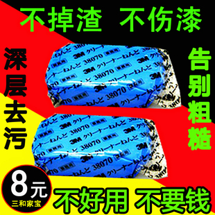 Car beauty car wash to clay sludge Cleaning lahar polished glass clean rubber mill mud fly paint supplies
