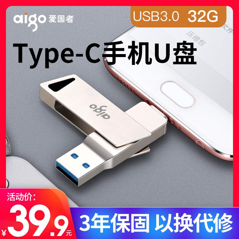 限4000张券爱国者Type-C手机u盘32g正版高速USB3.0优盘手机电脑两用u盘32gb