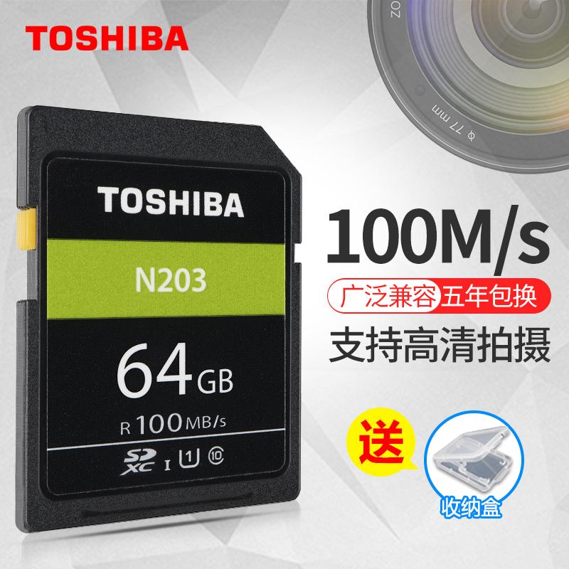 东芝sd卡64g内存卡 class10高速SDXC 100M/s 佳能尼康索尼单反相机存储卡 微单摄像机数码相机闪存卡SD大卡