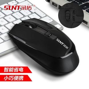 讯拓无线鼠标按键有声USB台式电脑办公男女生可爱省电笔记本通用