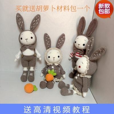 手工钩针编织雪妃尔毛线玩偶diy材料包情侣兔子生日情人节礼物