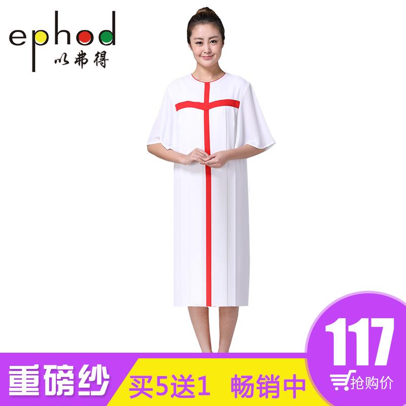 以弗得服饰耶稣基督教圣衣圣袍圣诗服唱诗服诗班服诗袍 短袖圣服