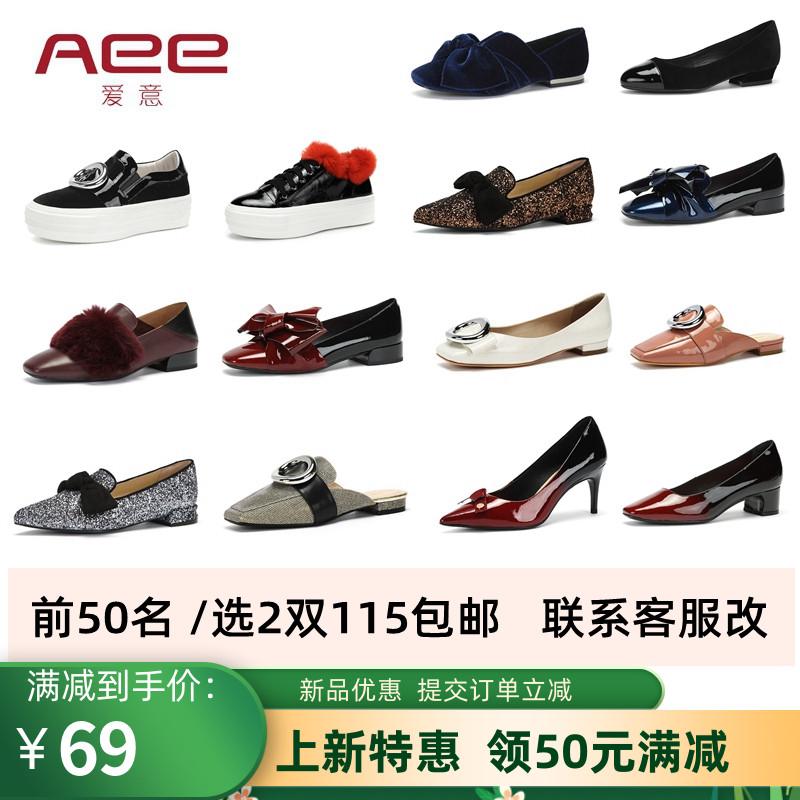 Aee/爱意单鞋女时尚通勤牛皮低帮鞋  D1618