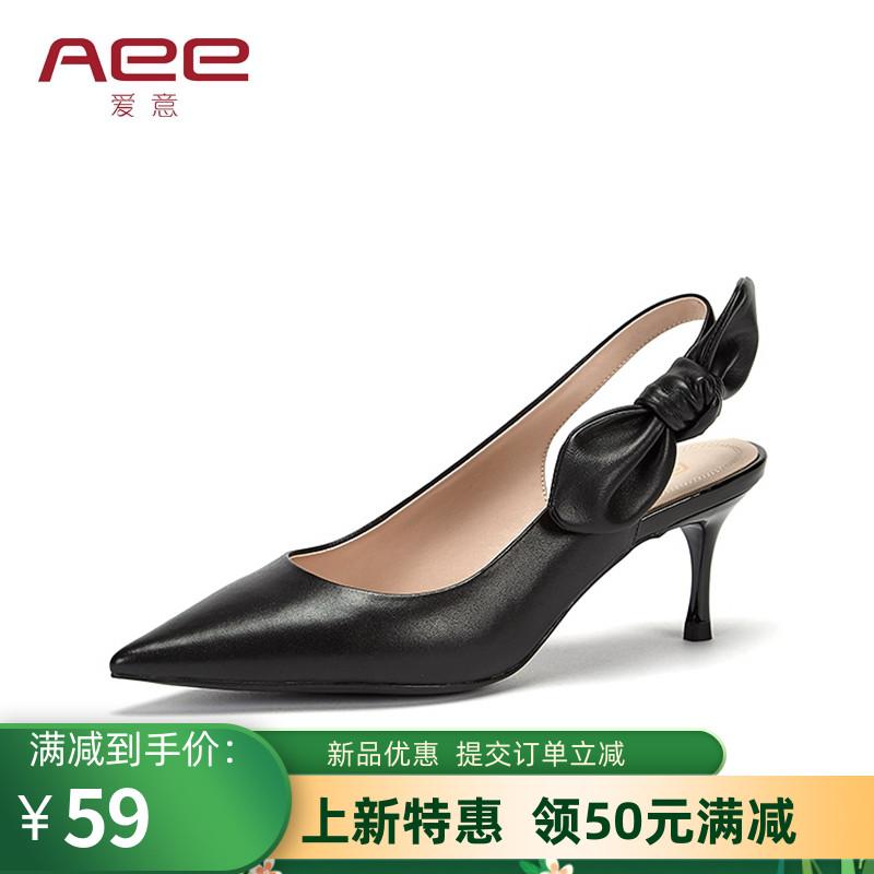 Aee/爱意女鞋时尚优雅细高跟单鞋尖头浅口牛皮婚鞋