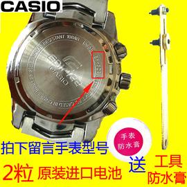 原装卡西欧手表电池EF-506|507|512|550|524|503|545|324|312|544