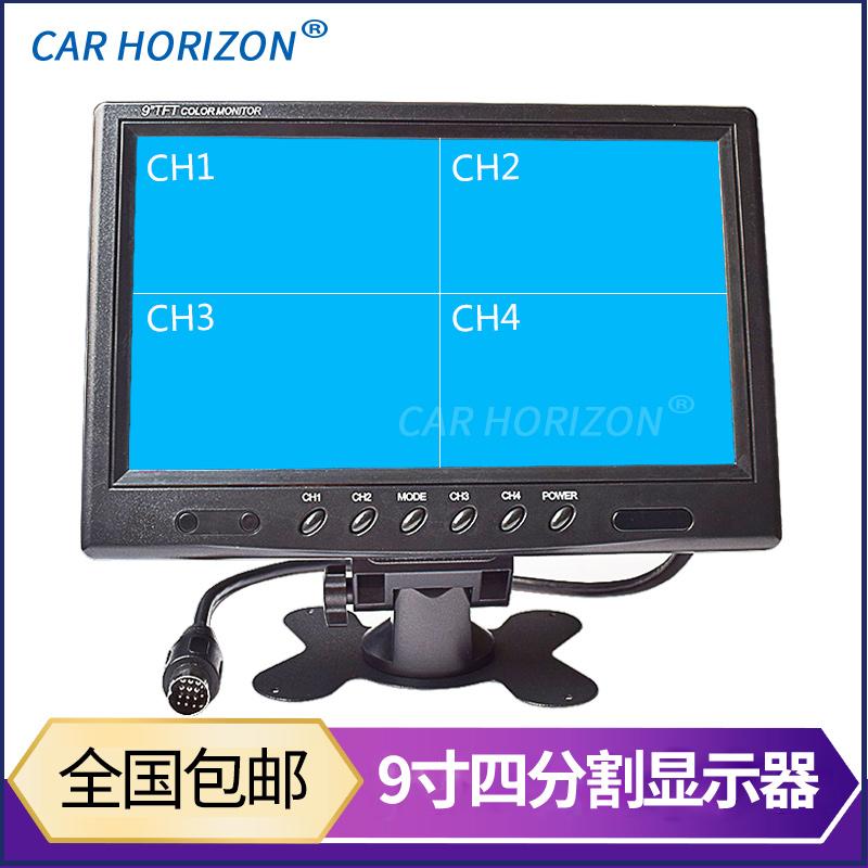 高清9寸车载显示器仪表台式4分割液晶屏收割机倒车监控AV航空头