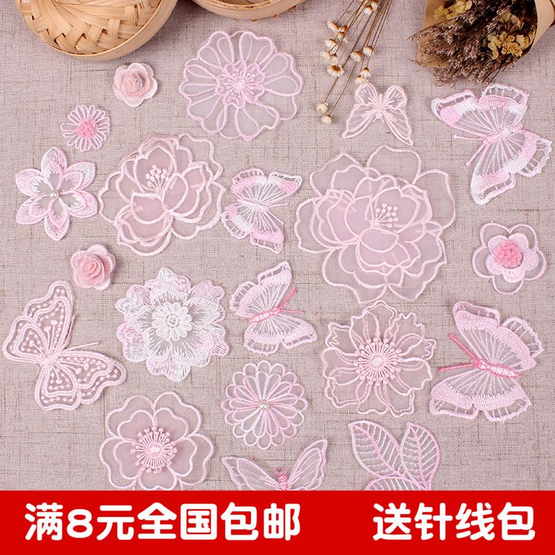 粉色蕾丝布贴装饰衣服手工DIY补丁时尚个性刺绣小号包包装饰百搭