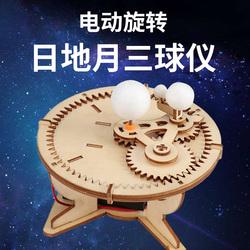 电动旋转日地月运行仪太阳地球月亮三球仪星系模型儿童科学教玩具