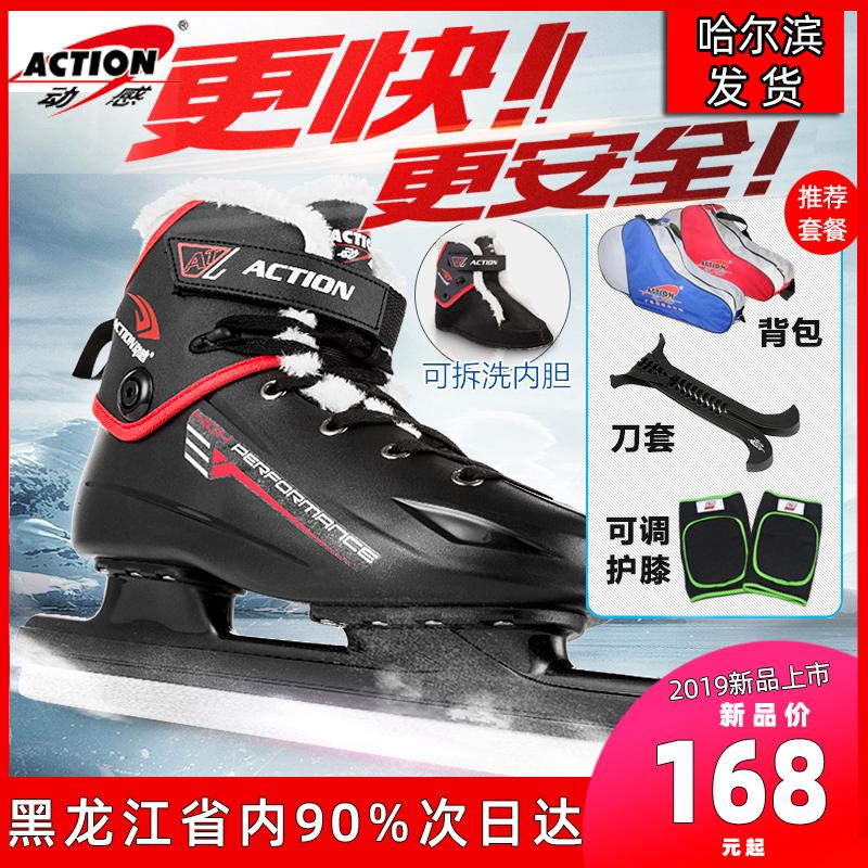 动感爆款冰刀鞋 男女成人专业儿童初学钢刀保暖球刀鞋 速滑冰刀鞋