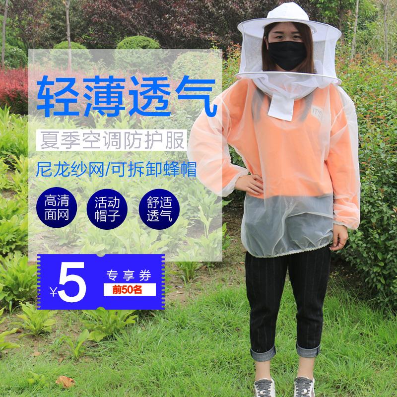 夏季防蜂服透气养蜂专用防蜂衣服防蜇带帽子空调服蜜蜂工具
