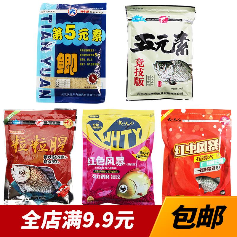武汉天元千川鱼饵料红色粒粒腥3.60元包邮