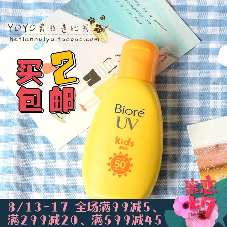 日本代回购BIORE碧柔儿童宝宝防晒霜防护乳温和敏感肌孕妇SPF50+