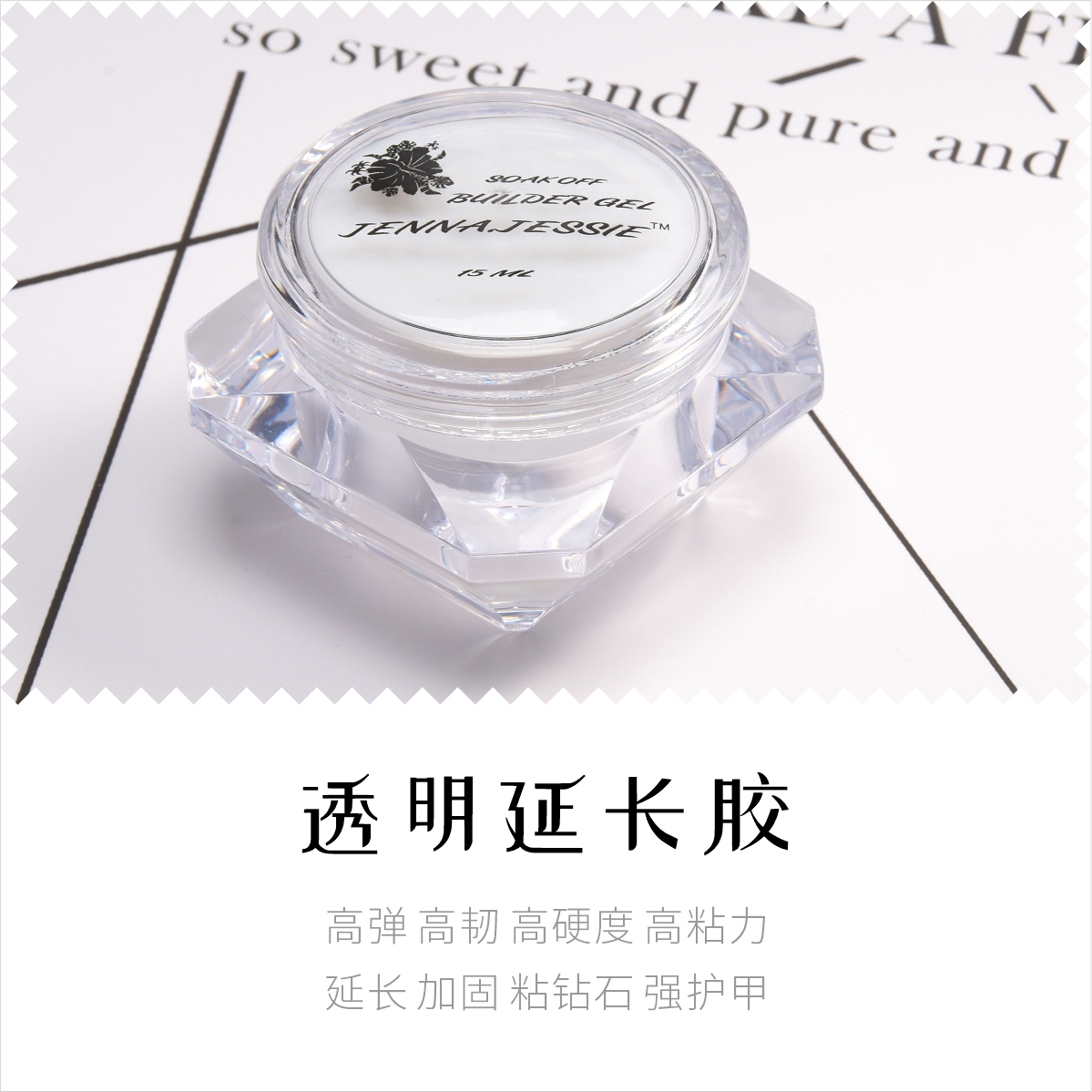 JennaJessie extension glue phototherapy model nail polish, manicure, removable stick drill to strengthen gemstone glue.