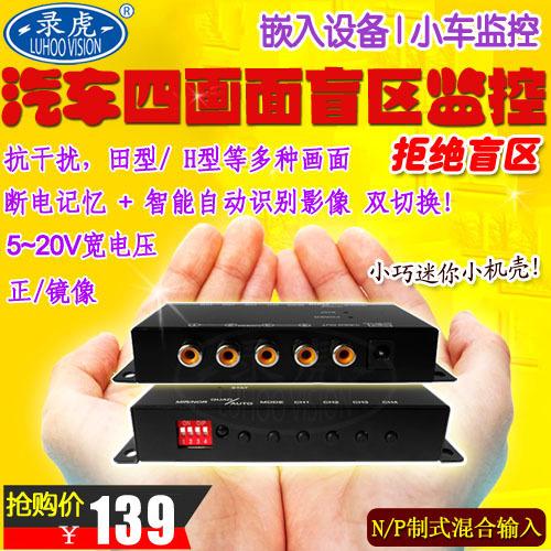 Автомобиль экран сегментация устройство четыре дорога филиал экран устройство автомобиль слепой площадь монитор привод 360 слепой площадь помощь система