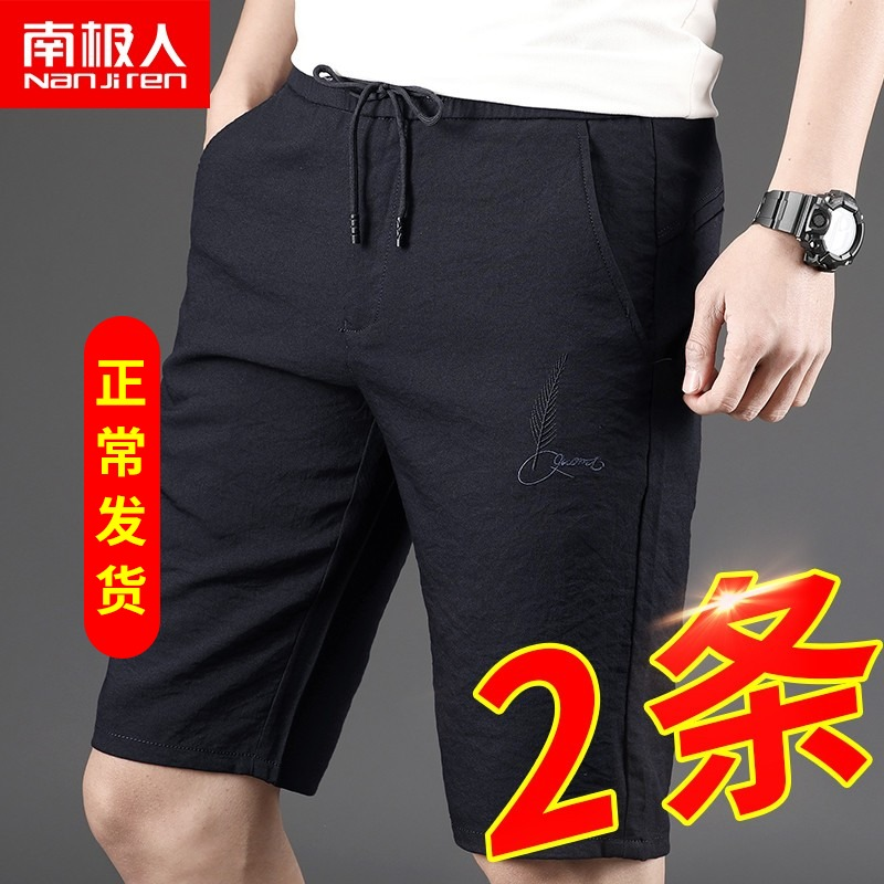 Antarctic summer thin ice-silk 55-minute trousers summer loose pants 7-minute leisure fashion SHORTS MEN