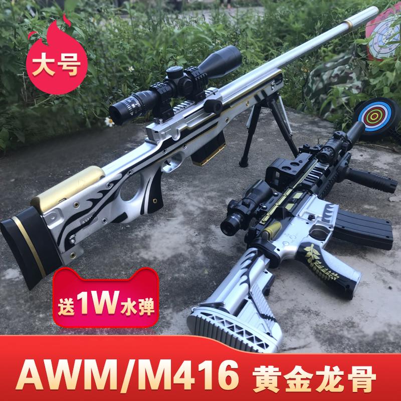 awm枪玩具绝地吃鸡求生大号黄金龙骨m416手自一体水弹抢狙击男孩包邮