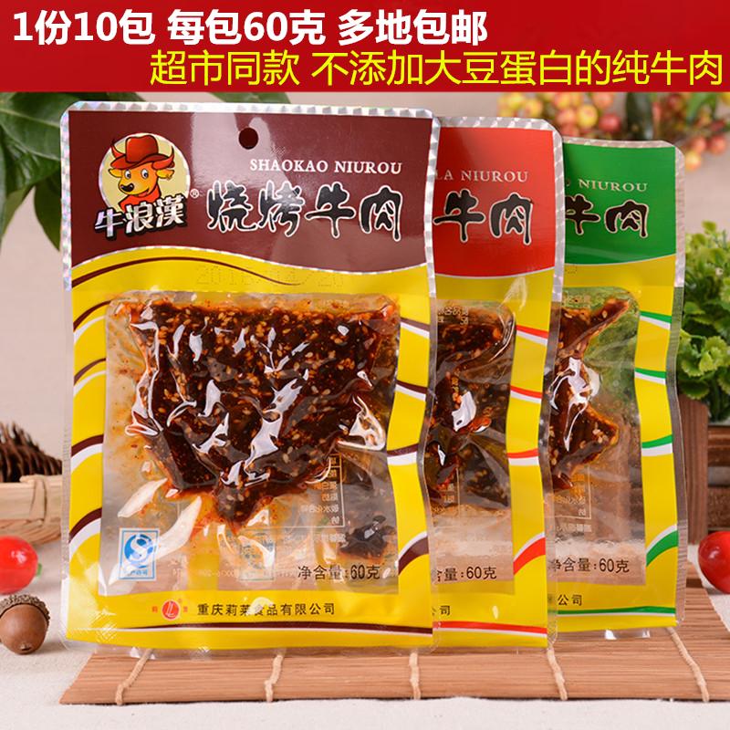 牛浪汉麻辣牛肉干60g*10袋量贩装 重庆特产四川零食店小吃 流浪汉