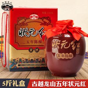 绍兴黄酒 古越龙山 五年陈酿 状元红新型黄酒 陶坛礼盒装 2.5L