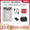 世特力2.5英寸移动硬盘盒USB3.0口SSD固态硬盘盒USB3.1Type-C接口
