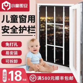 窗户防护栏免打孔儿童安全防坠落窗栏杆外开窗高层飘窗隐形防盗网图片