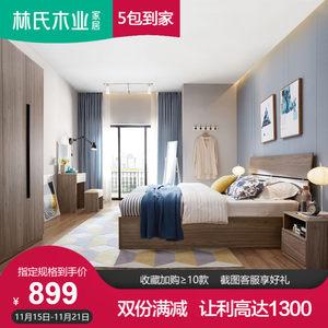 林氏木业现代简约双人床衣柜床垫