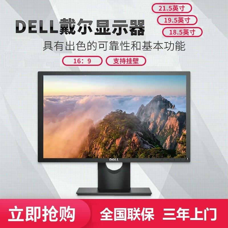 Dell / Dell e2216 e2016 e1916 21.5/19.5/18.5 inch computer monitor can be wall mounted
