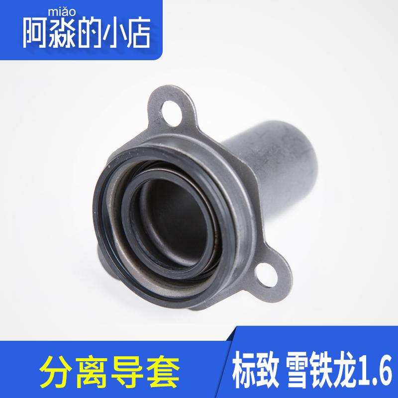 Приспособительно стандартный Посылает 307 th точно 206 сцепление Втулка для разделительной направляющей Elysee C2 1.6 масло вала коробки передач