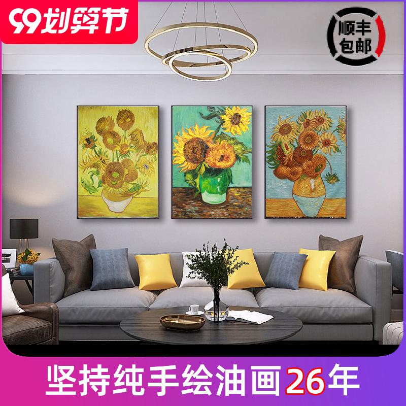三联玄关客厅抽象竖版装饰画挂画梵高向日葵手绘油画纯手工自己画