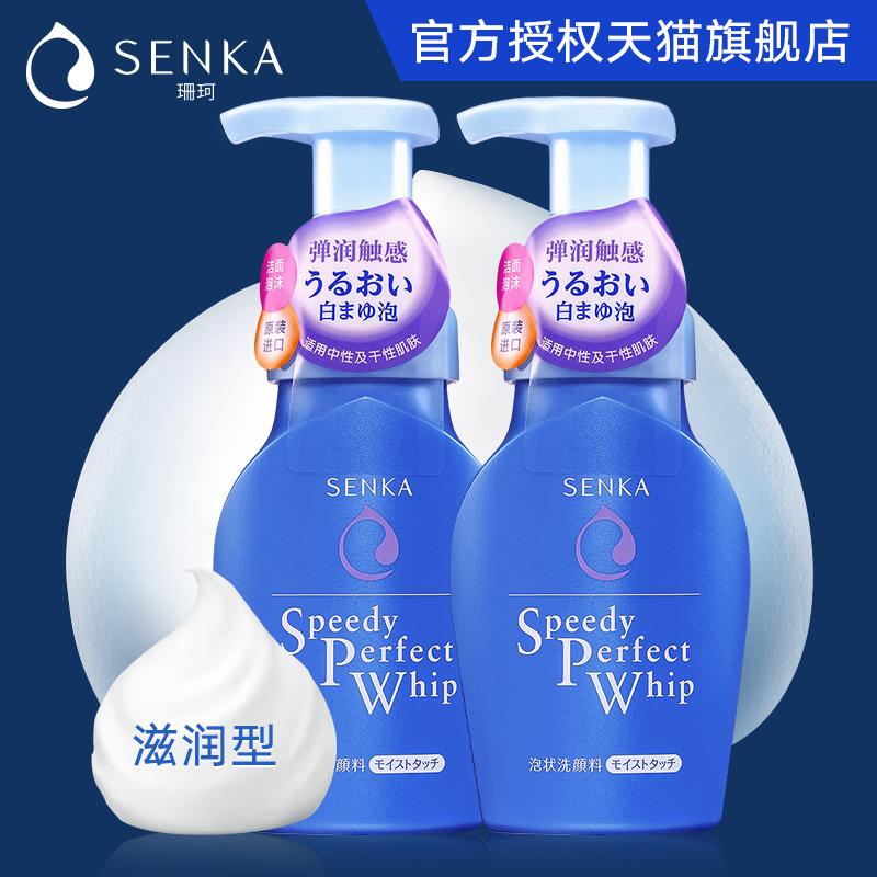 资生堂洗面奶 洗颜专科珊珂泡沫洁面乳150ml*2瓶日本原装进口滋润图片