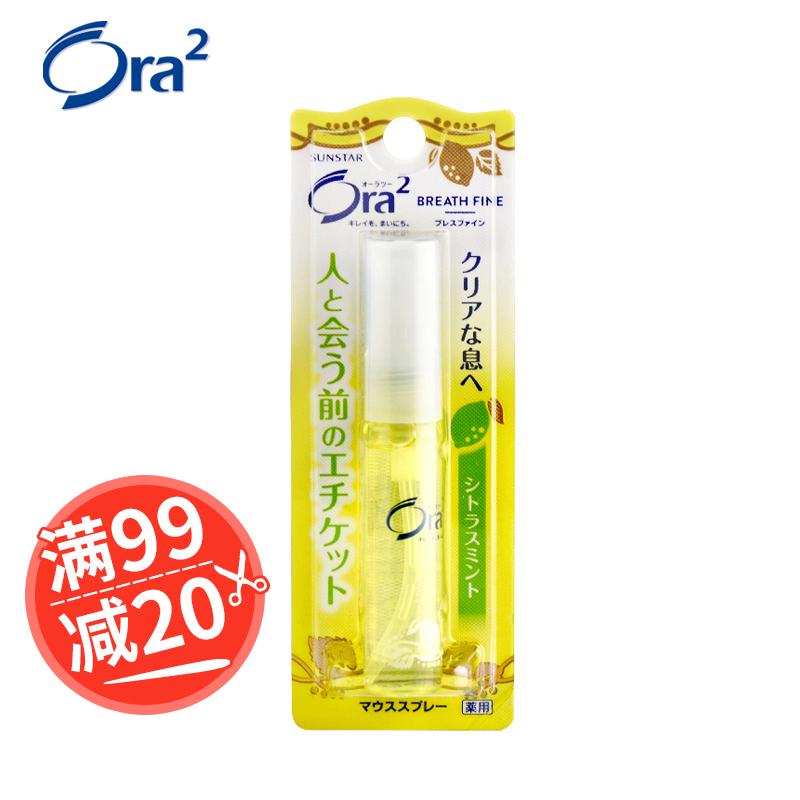 皓乐齿Ora2盛势达 净澈气息口气清新剂口喷 清香柑橘 日本进口