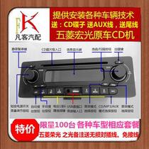 原厂五菱宏光CD机子收音机荣光之光长安东风小康CD机子卡机