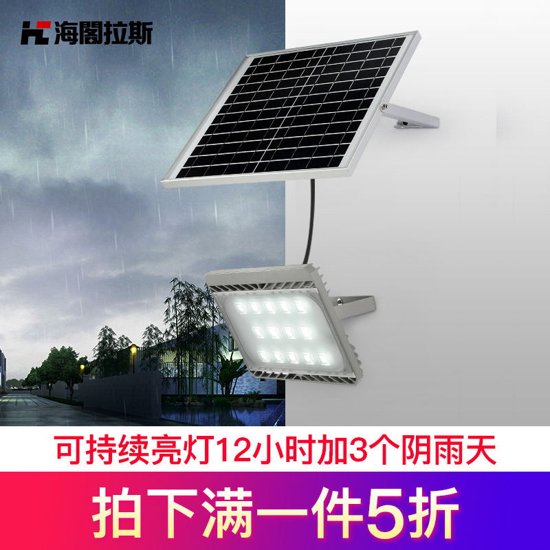 Solar projection lamp outdoor courtyard lamp outdoor waterproof LED solar lamp household super bright 50W wall lamp street lamp