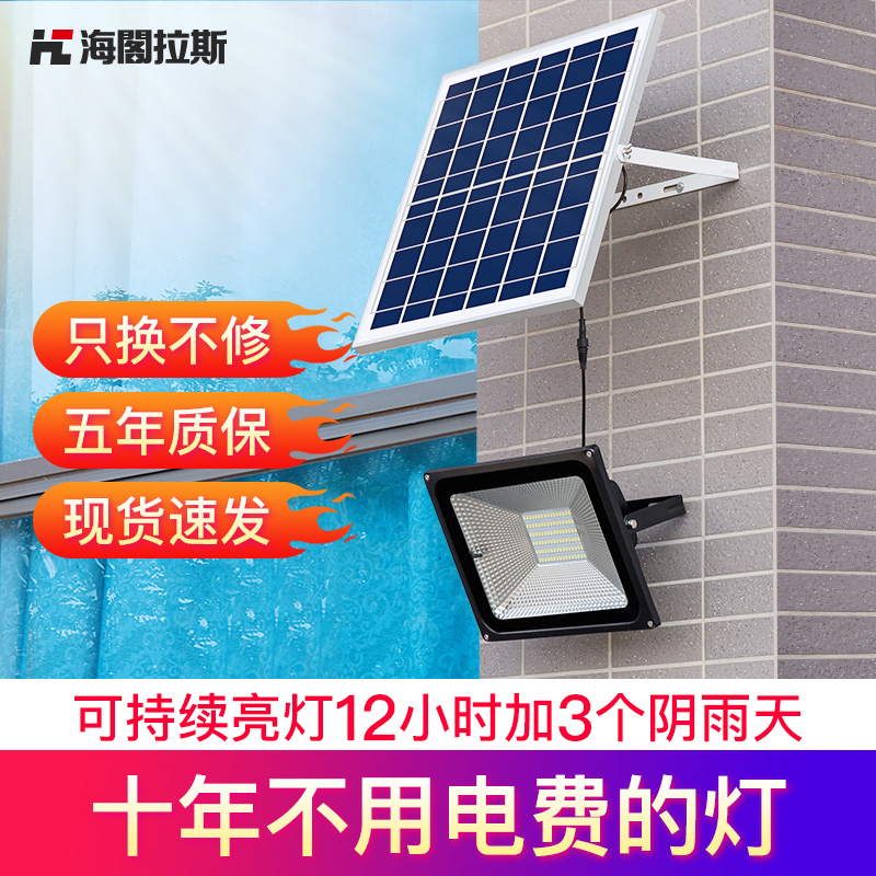 Haigelas solar energy lamp outdoor courtyard lamp new countryside outdoor household 100W 200W projection lamp