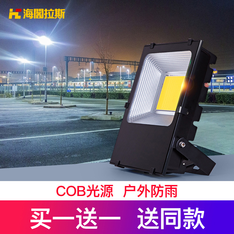 LED projection lamp outdoor waterproof courtyard lamp 100W 150W advertisement signboard lighting spot lamp square street lamp
