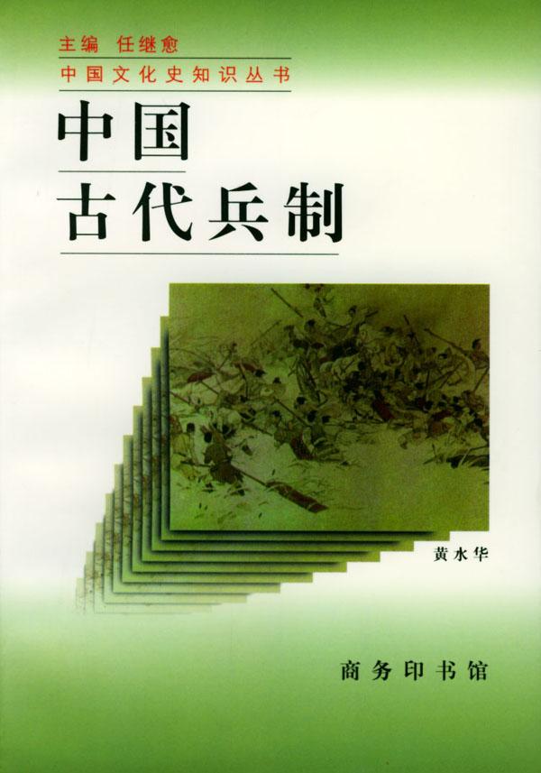 正版现货中国古代兵制黄水华商务印书馆9787100021586