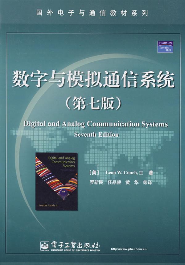 正版现货数字与模拟通信系统库奇 ,罗新民  电子工业出版社9787121044304