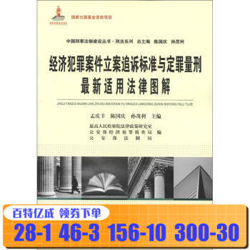 An illustration of the standards for prosecution of economic crimes and the applicable laws for conviction and sentencing. Meng Qingfeng, Renmin University of China Press 9787565308246