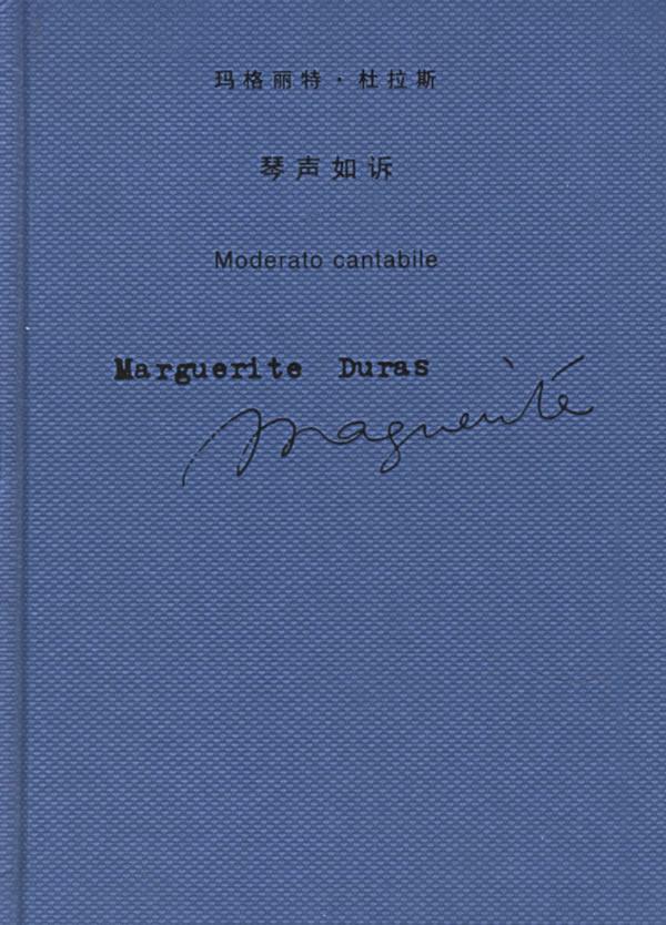 琴声如诉(法)杜拉斯(Duras,M.)著,王道乾 上海译文出版社9787532739202
