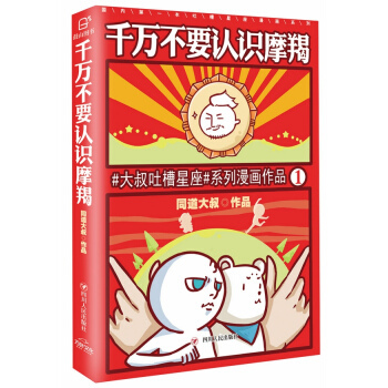 Uncle fellow: don't know the fellow Capricorn Sichuan People's Publishing House