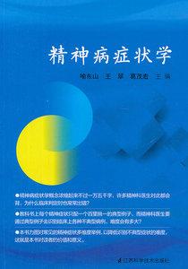 正版现货精神病症状学喻东山 等江苏科学技术出版社9787
